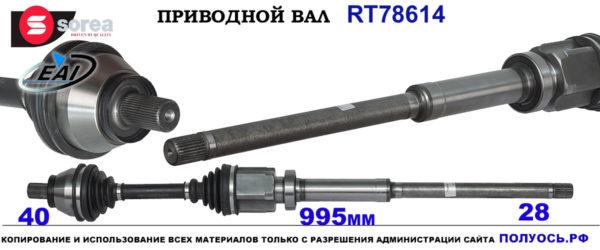 RT78614 Приводной вал правый,полуось правая VOLVO S80 2,VOLVO V70 3 .OEM : 36012412,30614483,31272553,31259439,36002655