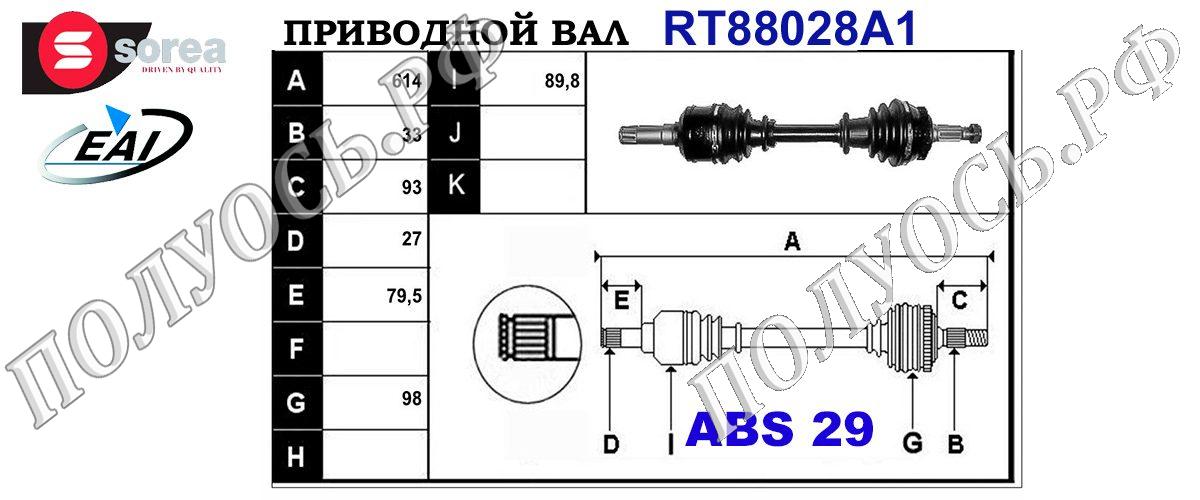 Приводной вал OPEL,SAAB 4686887,4686655,T88028A1