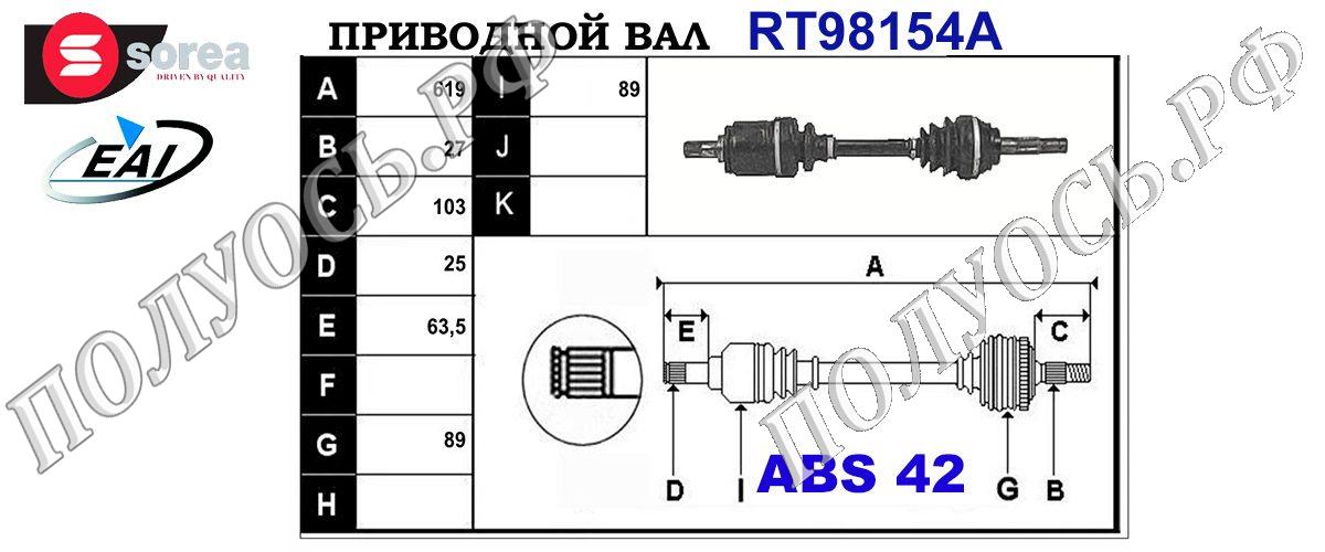 Приводной вал NISSAN 3910170J10,3920570J25,T98154A
