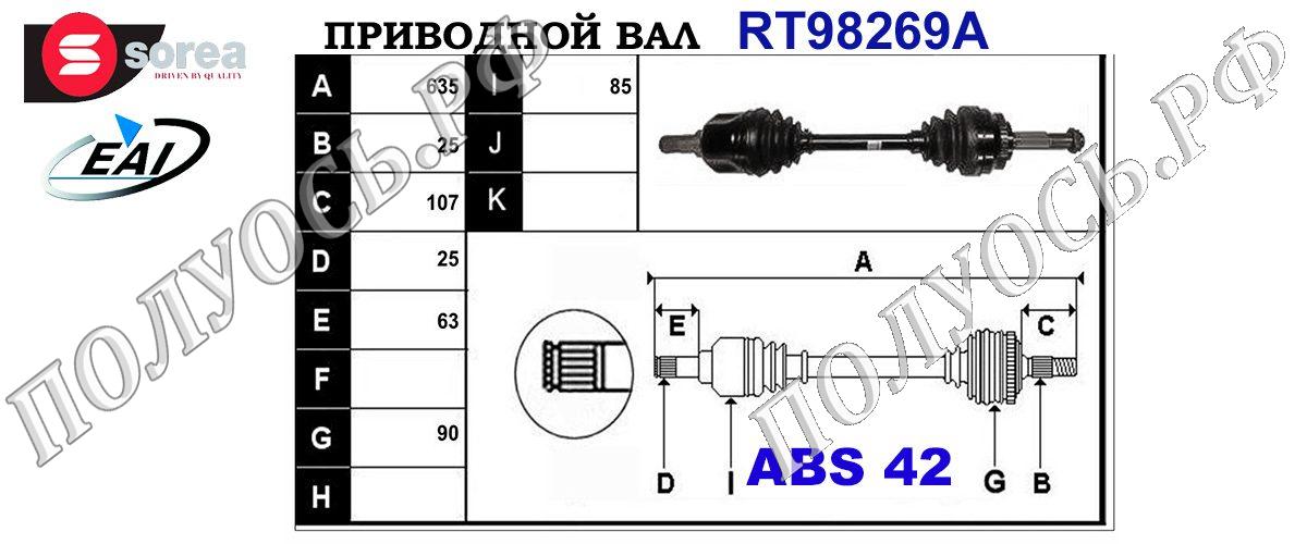 Приводной вал NISSAN 391010N510,391010N500,T98269A
