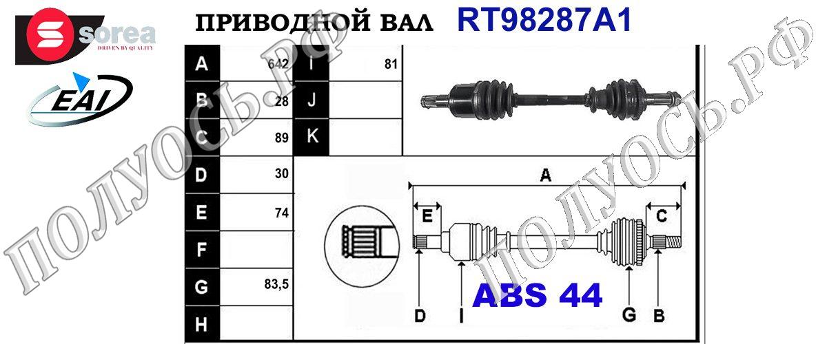 Приводной вал MAZDA GD402560XC,T98287A1