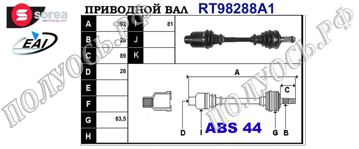 Приводной вал MAZDA GD402550XC,T98288A1
