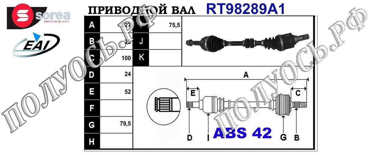 Приводной вал NISSAN 39101BM500,39101BM560,T98289A1