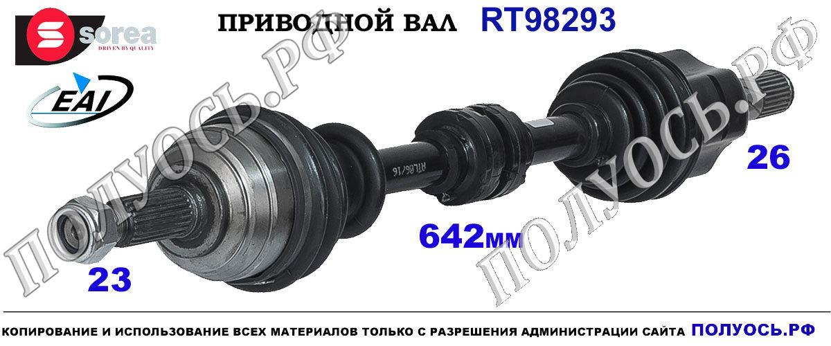 RT98293 Приводной вал NISSAN NOTE OEM: 391019U20A, 39101AY600, 39101BC600, 39101BH00A