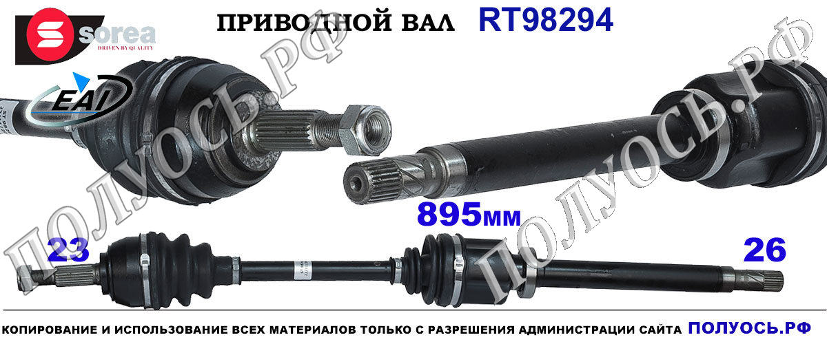 RT98294 Приводной вал NISSAN MICRA K12 OEM: 39100AY600, 39100BC600, 39100BH00A