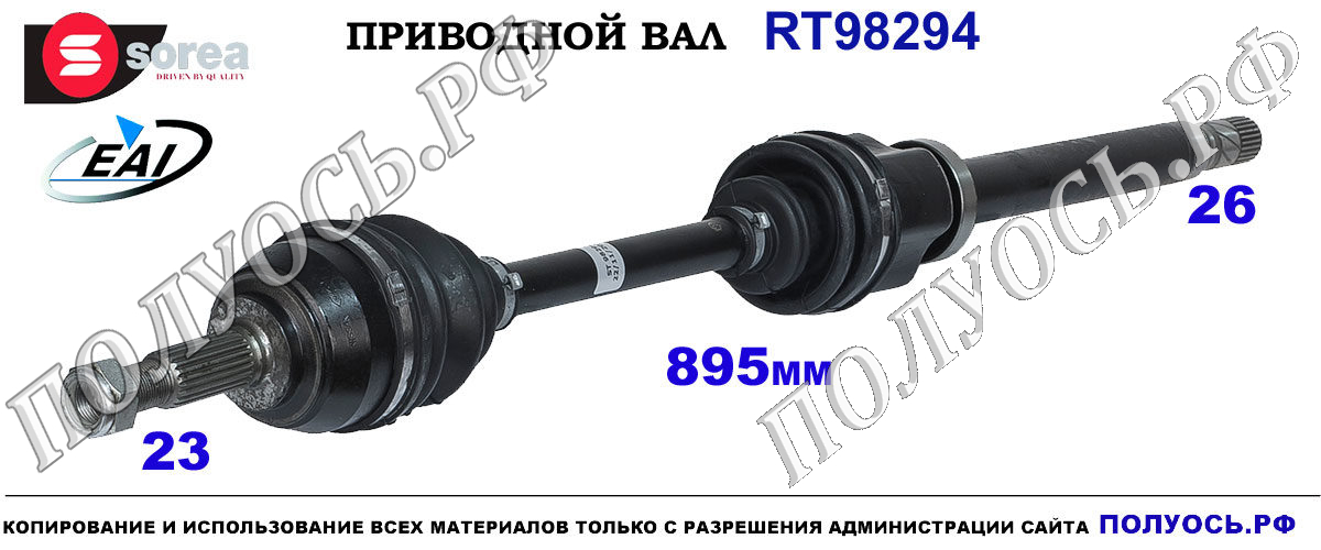 RT98294 Приводной вал NISSAN NOTE OEM: 39100AY600, 39100BC600, 39100BH00A