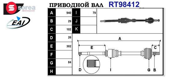 Приводной вал NISSAN 39100JD02B,39100BB02B,T98412