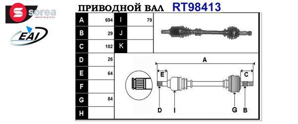 Приводной вал NISSAN 39101JD02B,38225JD22B,T98413