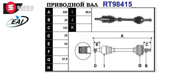 Приводной вал NISSAN 39101JD52B,T98415