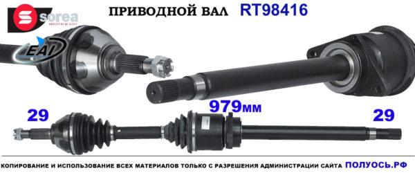 RT98416 Приводной вал NISSAN QASHQAI I OEM: 391000606R, 391004202R, 39100JD72B, 39100JY02B