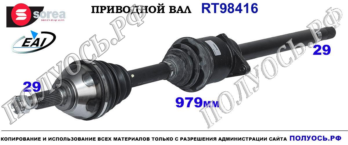 RT98416 Приводной вал RENAULT KOLEOS OEM: 391000606R, 391004202R, 39100JD72B, 39100JY02B