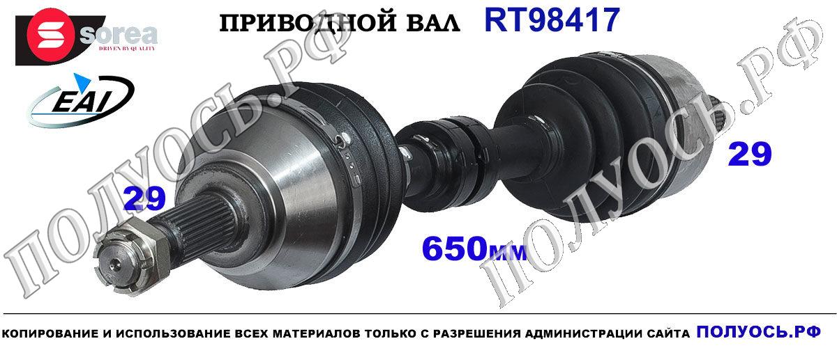 RT98417 Приводной вал RENAULT KOLEOS OEM: 391016974R, 391019179R, 39101JD72B, 39101JY02B