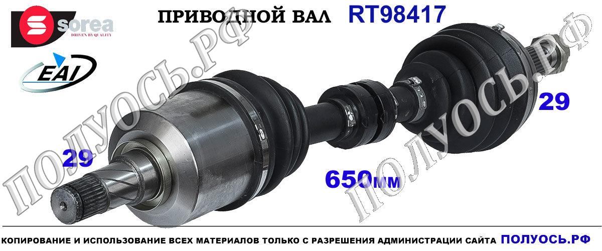 RT98417 Приводной вал Ниссан Кашкай I, Рено Колеос OEM: 391016974R, 391019179R, 39101JD72B, 39101JY02B