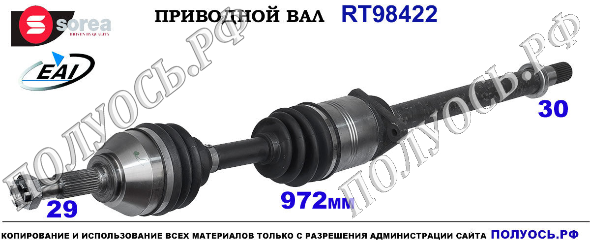 RT98422 Приводной вал NISSAN X-TRAIL OEM: 39100JG74A, 39100JY02A, 39100JY04A