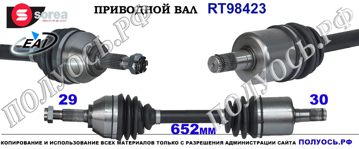 RT98423 Приводной вал NISSAN X-TRAIL T31 OEM: 39101JD74A, 39101JD74D, 39101JG74D, 39101JY04A