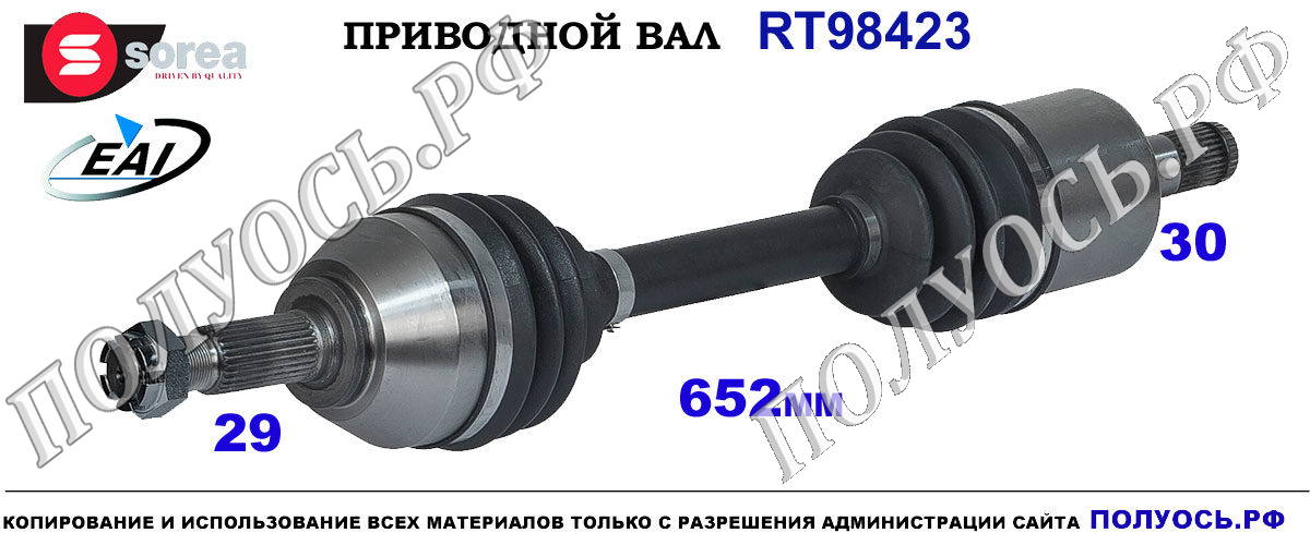 RT98423 Приводной вал RENAULT KOLEOS OEM: 39101JD74A, 39101JD74D, 39101JG74D, 39101JY04A