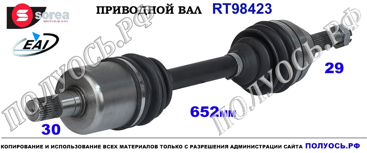RT98423 Приводной вал Ниссан Икстрейл T31, Рено Колеос OEM: 39101JD74A, 39101JD74D, 39101JG74D, 39101JY04A