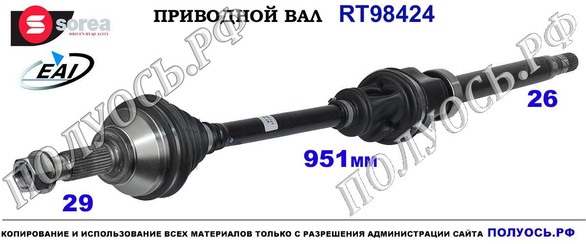 RT98424 Приводной вал RENAULT KOLEOS OEM: 39100BB22B, 39100JD22B