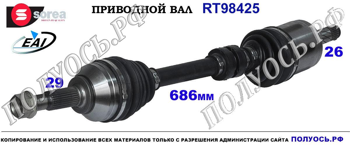 RT98425 Приводной вал Ниссан Кашкай 1 поколение OEM: 391011KB0B, 39101JD22B