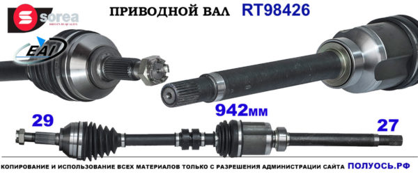 RT98426 Приводной вал NISSAN QASHQAI I OEM: 39100BB22C, 39100BB22E
