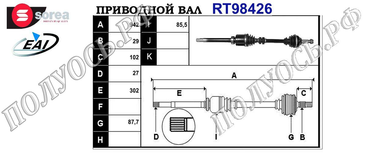 Приводной вал NISSAN 39100BB22C,39100BB22E,T98426