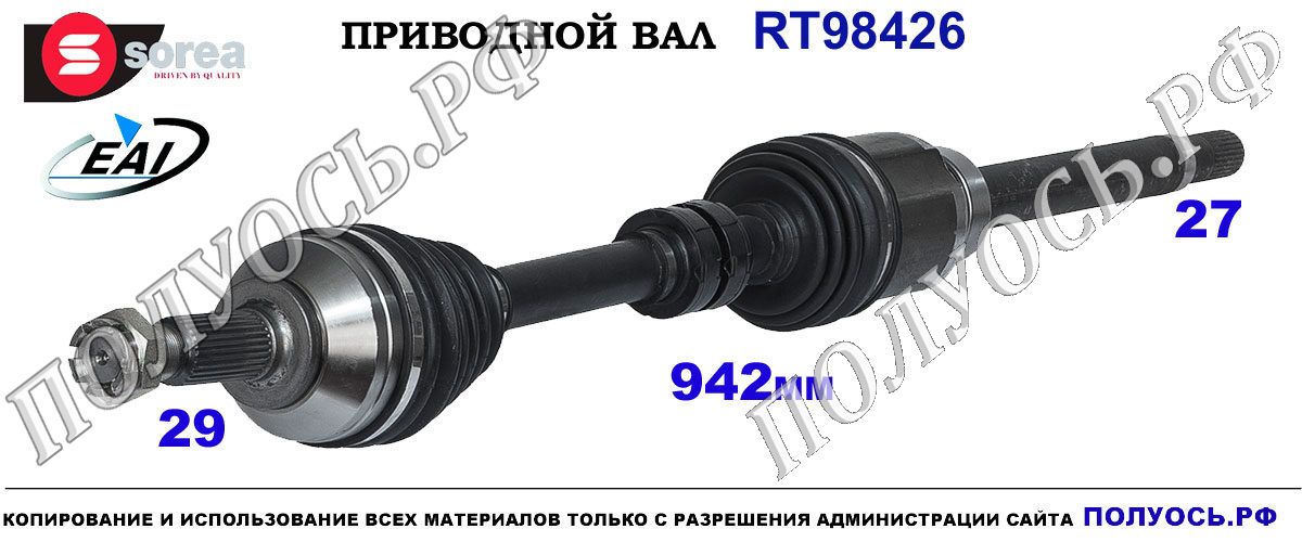 RT98426 Приводной вал NISSAN X-TRAIL T31 OEM: 39100BB22C, 39100BB22E