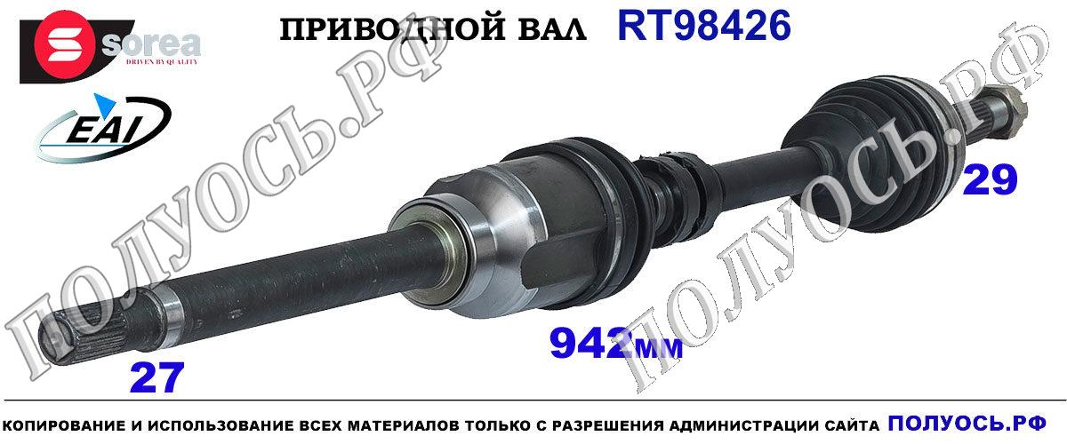 RT98426 Приводной вал Ниссан Кашкай 1 поколение, Ниссан X-Трэйл Т31 OEM: 39100BB22C, 39100BB22E