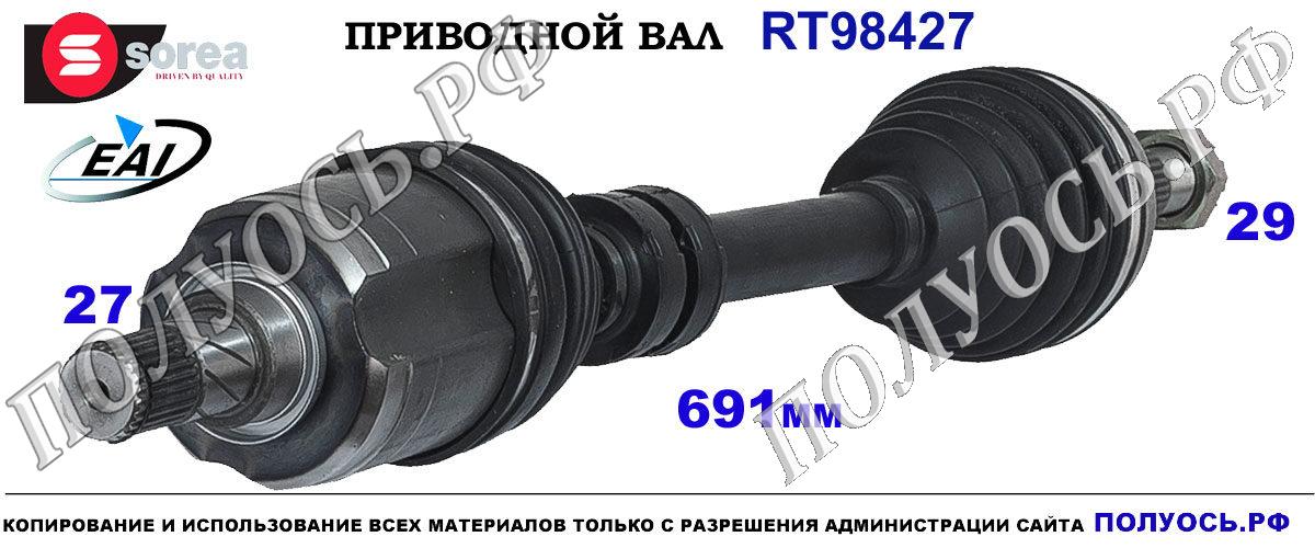 RT98427 Приводной вал Ниссан Кашкай 1 поколение, Ниссан X-Трэйл Т31 OEM: 391011KD0A, 39101BB22E, 39101JD22C, 39101JG32C
