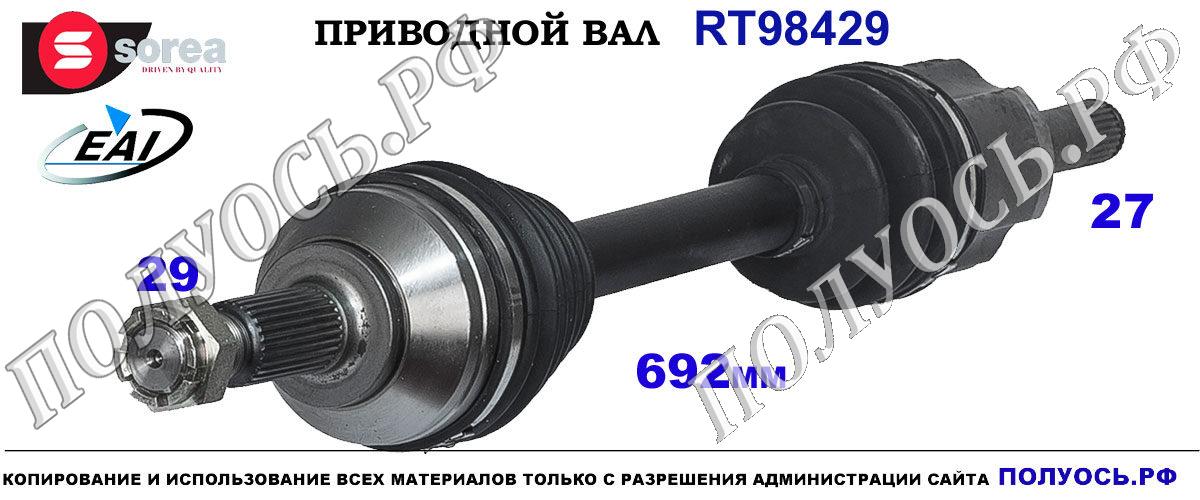 RT98429 Приводной вал NISSAN X-TRAIL T31 OEM: 39101JD24C, 39101JG34C, 39101JJD24C