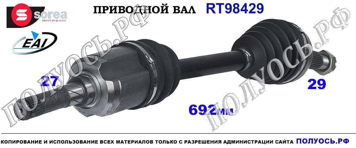 RT98429 Приводной вал Ниссан Кашкай 1 поколение, Ниссан X-Трэйл Т31 OEM: 39101JD24C, 39101JG34C, 39101JJD24C