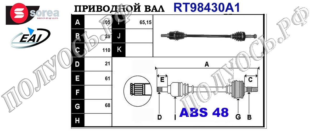 Приводной вал NISSAN 39600JD60B,T98430A1