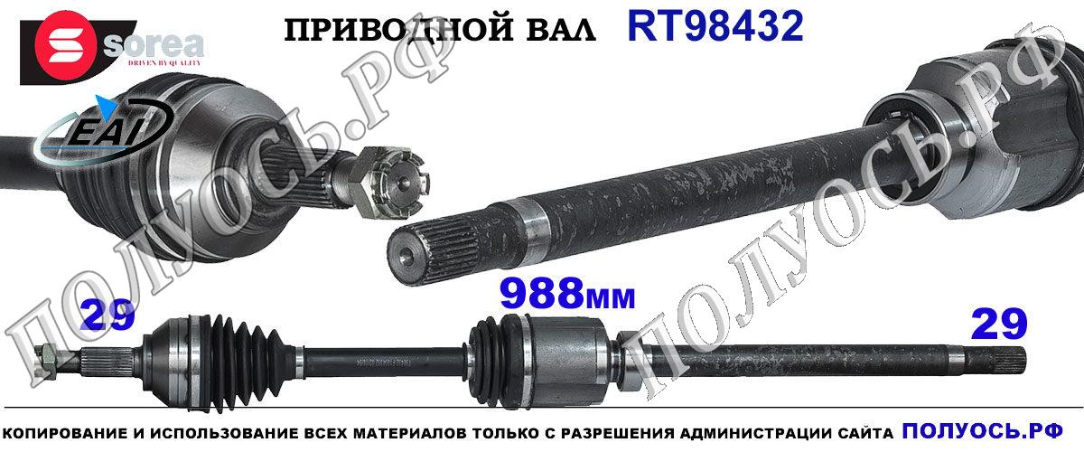 RT98432 Приводной вал RENAULT KOLEOS OEM: 39100JG02A, 39100JG02B