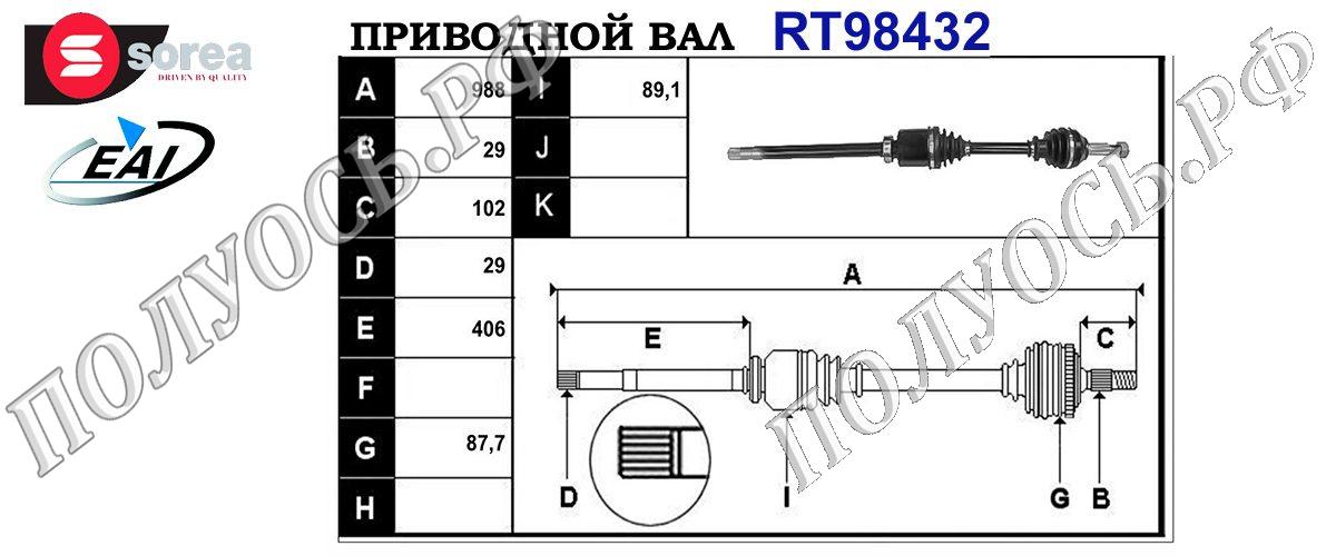 Приводной вал RENAULT 39100JG02A,39100JG02B,T98432