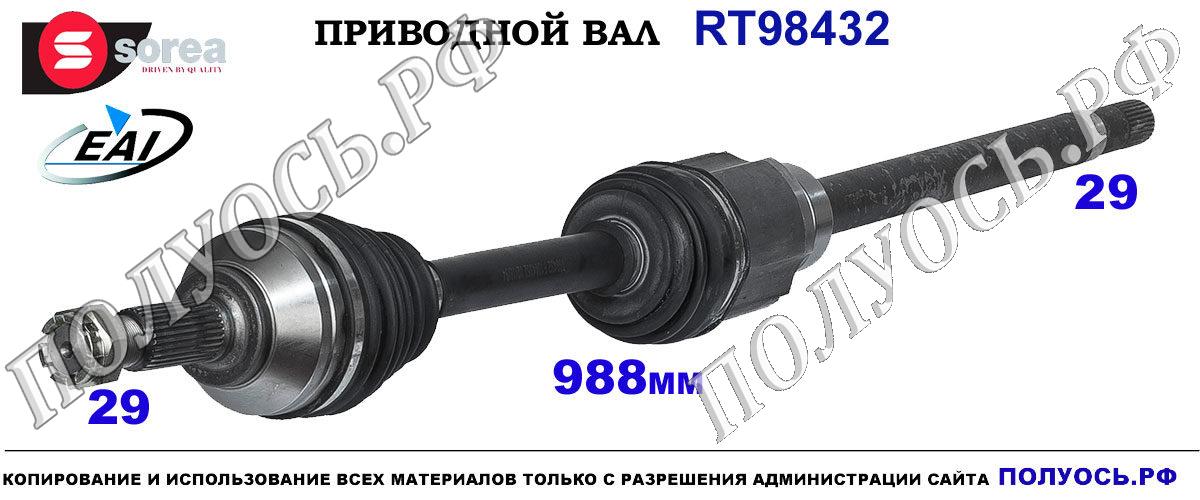 RT98432 Приводной вал Рено Колеос OEM: 39100JG02A, 39100JG02B