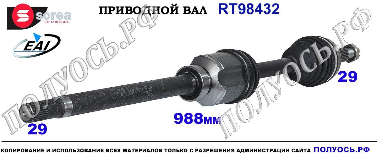 RT98432 Полуось правая RENAULT KOLEOS OEM: 39100JG02A, 39100JG02B