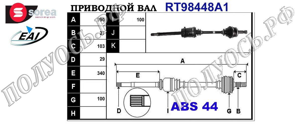 Приводной вал NISSAN 39100AW312,T98448A1