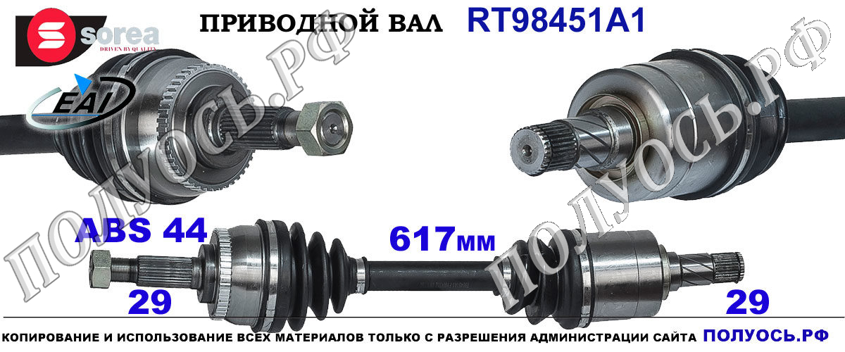RT98451A1 Приводной вал NISSAN X-TRAIL T30 OEM: 391018H315, 391018H710