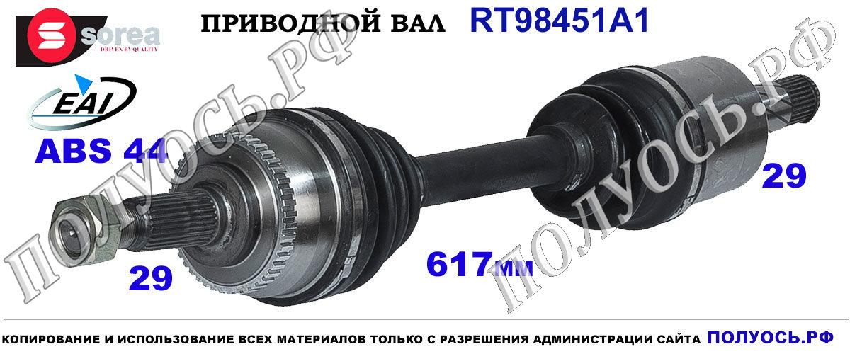 RT98451A1 Приводной вал Ниссан Х Траэл T30 OEM: 391018H315, 391018H710