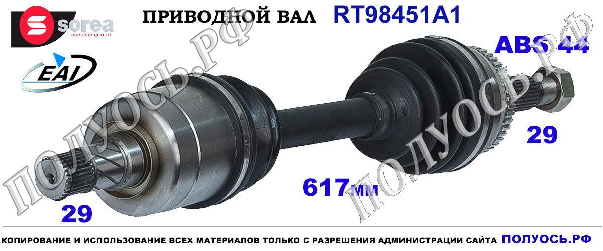 RT98451A1 Полуось левая NISSAN X-TRAIL T30 OEM: 391018H315, 391018H710