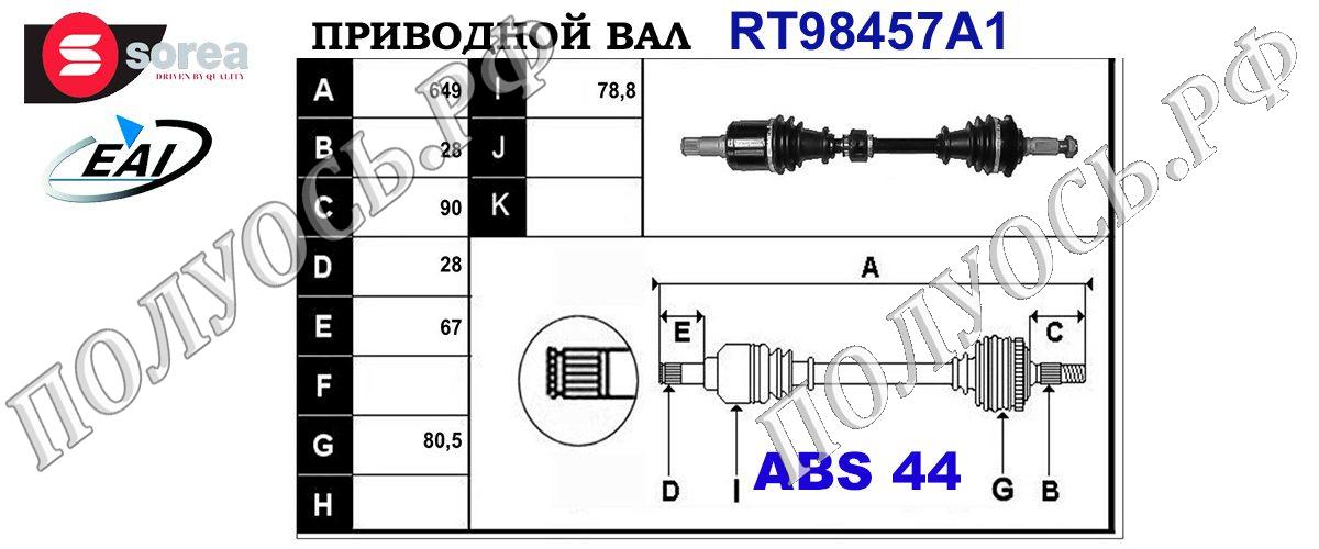 Приводной вал MAZDA GF092550XA,GF092550X,GF092550XC,GF092550XB,T98457A1