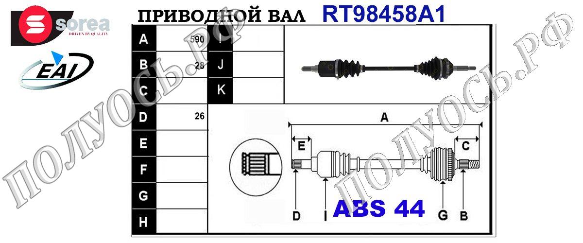 Приводной вал MAZDA GF092560XC,GF092560XB,GF092560XA,GF092560X,T98458A1