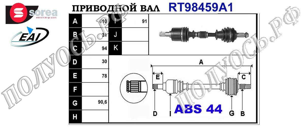 Приводной вал MAZDA GD552560XB,GD552560XA,GD552560X,T98459A1