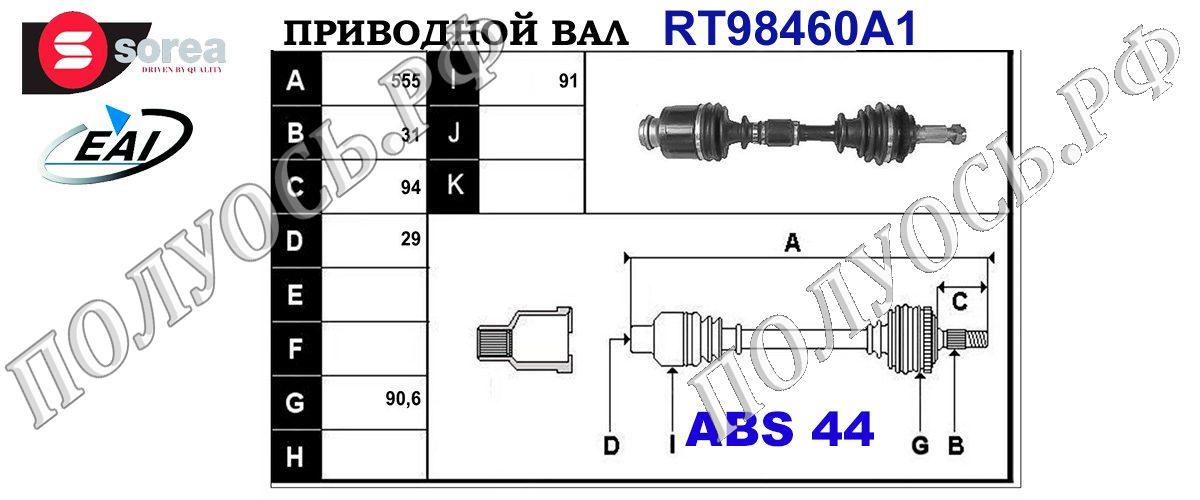 Приводной вал MAZDA GD552550XC,GD552550XB,GD552550XA,GD552550X,T98460A1