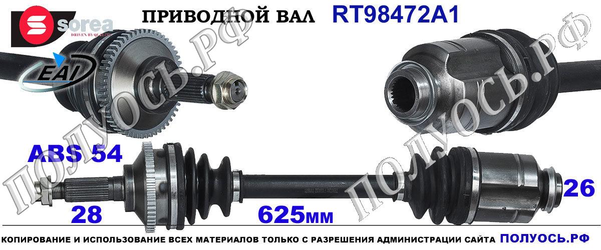RT98472A1 Приводной вал KIA CARNIVAL II OEM: 0K55222520A, 0K55225500, 0K5522550XA