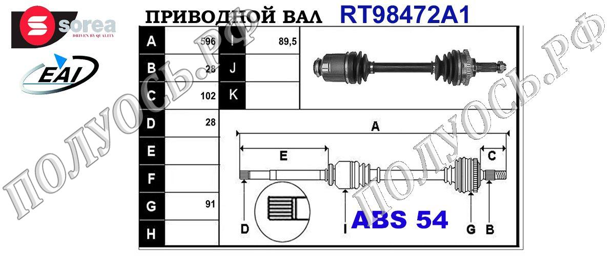 Приводной вал KIA 0K55225500,0K55222520A,0K5522550XA,T98472A1