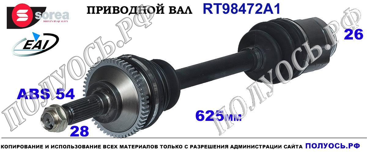 RT98472A1 Приводной вал Киа Карнивал 2 поколение OEM: 0K55222520A, 0K55225500, 0K5522550XA