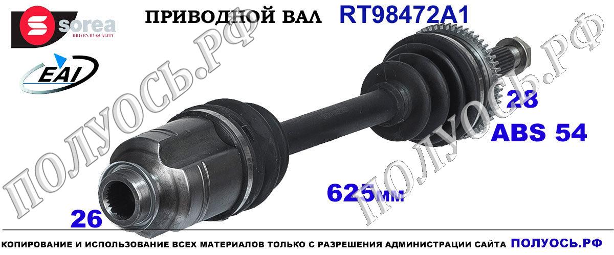 RT98472A1 Полуось правая KIA CARNIVAL II OEM: 0K55222520A, 0K55225500, 0K5522550XA