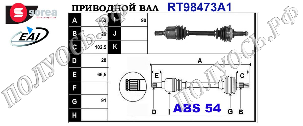 Приводной вал KIA 0K55225600,0K55222620A,0K5522560XA,T98473A1