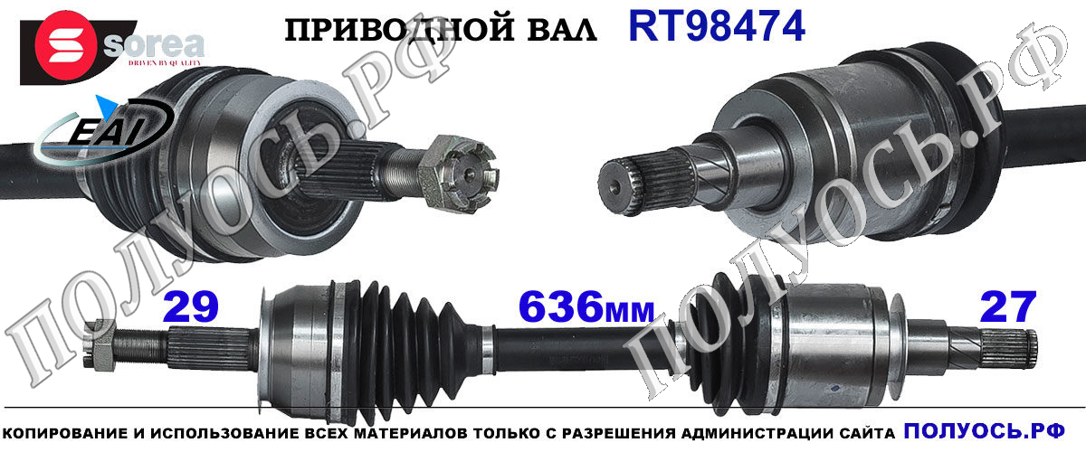 RT98474 Приводной вал NISSAN NAVARA D40 OEM: 391005X20A