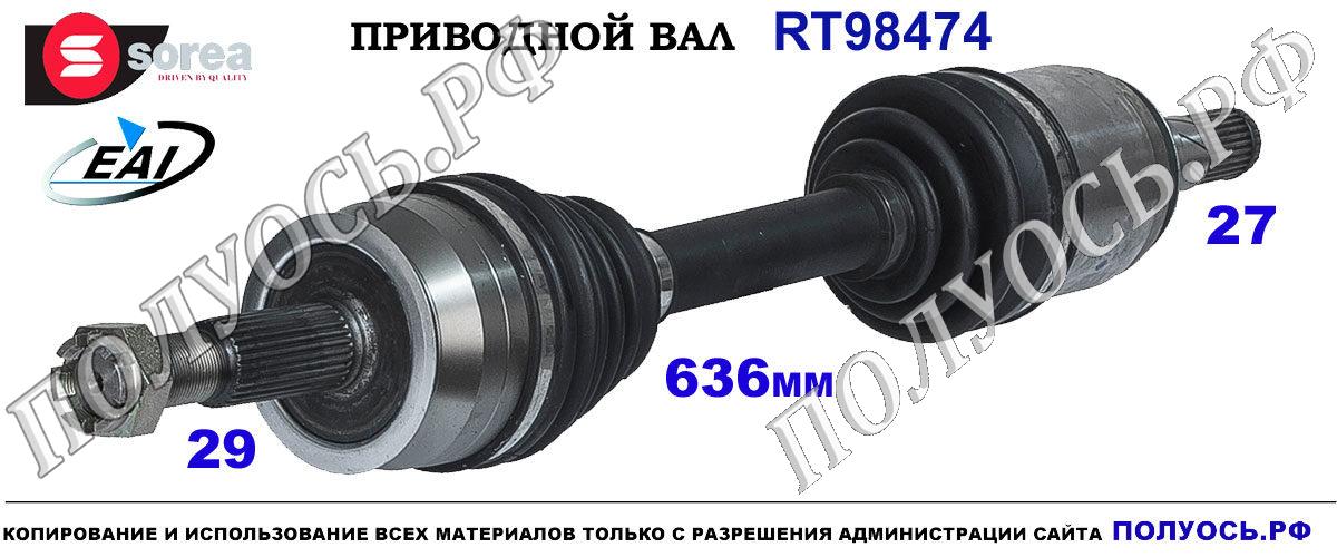 RT98474 Приводной вал NISSAN PATHFINDER R51 OEM: 391005X20A